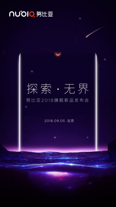 Nubia Z18 Launch Teaser