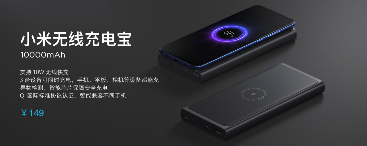 Xiaomi kündigt Wireless Power Bank an